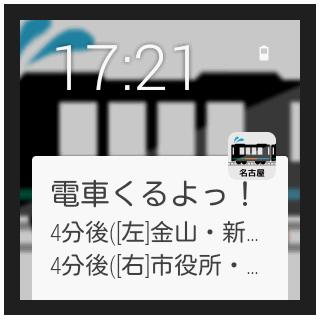 電車くるよっ!~名古屋市営地下鉄版~