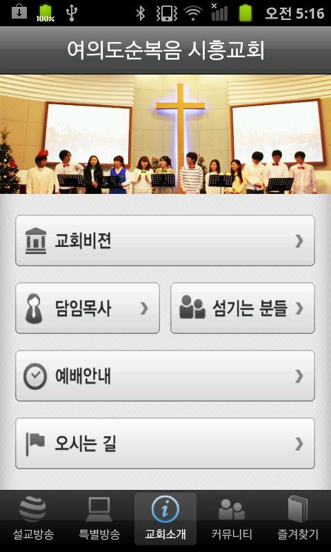 여의도순복음 시흥교회 - screenshot
