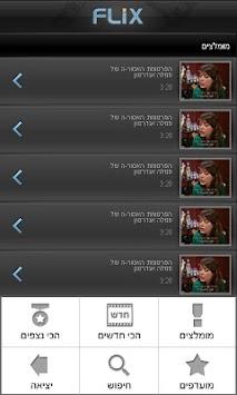 Flix By TapuzMobile APK screenshot thumbnail 2