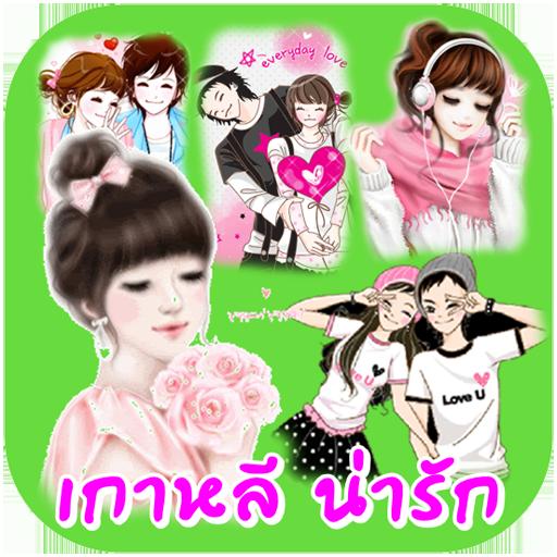 สติ๊กเกอร์ไลน์ เกาหลี 娛樂 App LOGO-APP試玩