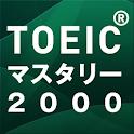 新TOEIC(R)テスト英単語・熟語マスタリー2000 logo
