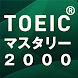 No.1英語教材アプリabceed -人気英語教材で効率良くTOEIC・英検・受験の学習対策をしよう