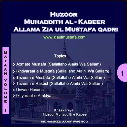 Khutbaate Muhaddise Kabeer V-1