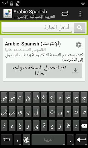 arabic spanish