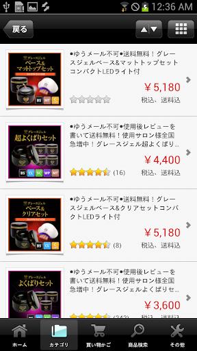 玩免費購物APP|下載グレースガーデン 楽天市場店 app不用錢|硬是要APP