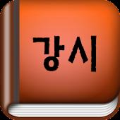 강시 - 무협소설