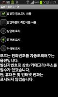 Screenshot of 스팸전화문자차단 [DB버전]
