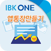 IBK ONE앱통장 만들기