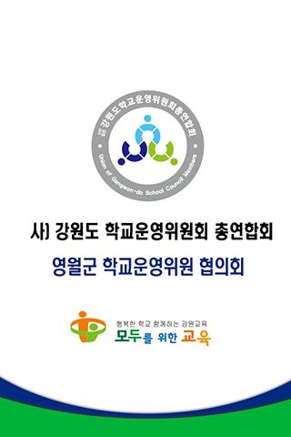 영월군 학교운영위원회