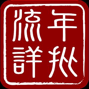 張盛舒2011紫微流年詳批 生活 App LOGO-APP試玩