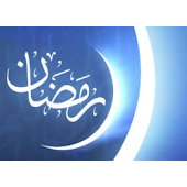 جدول المحاسبة في رمضان