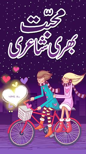 Urdu Love Shayari