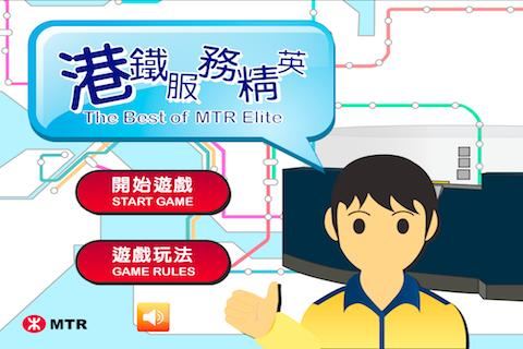 MTR Elite - screenshot