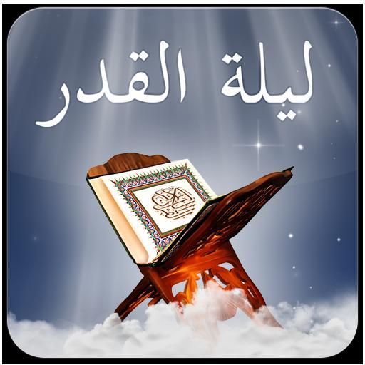 Laylat人Qadr的動態壁紙 生活 App LOGO-硬是要APP
