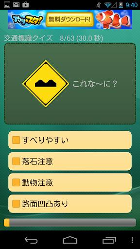 交通標識クイズ