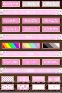 KAWAII Walk-in closet trial- screenshot thumbnail