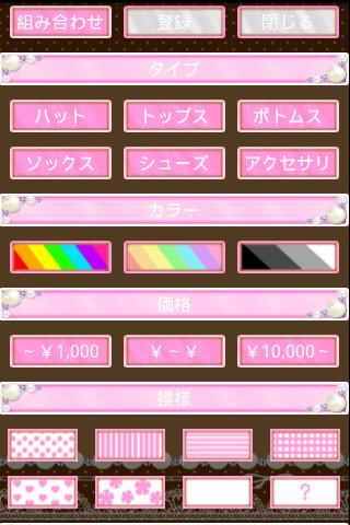 KAWAII Walk-in closet trial- screenshot