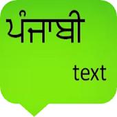 punjabi text