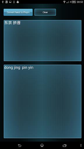玩旅遊App|漢字をピンイン 拼音(pinyin)に変換免費|APP試玩