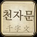 천자문-암기카드 icon