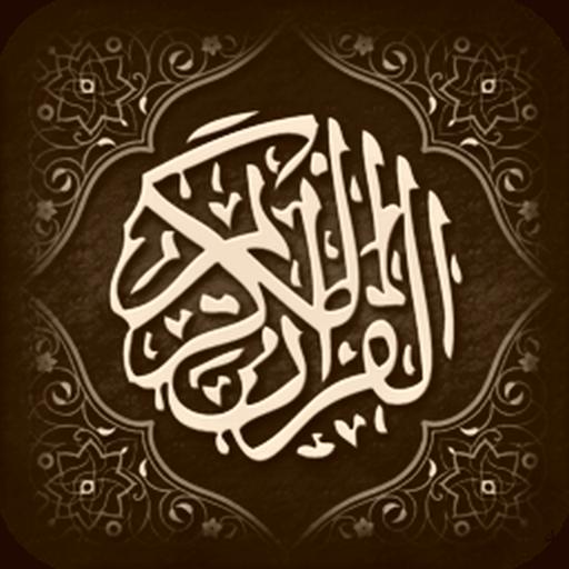 古蘭經全(閱讀和閱讀) 書籍 App LOGO-APP試玩