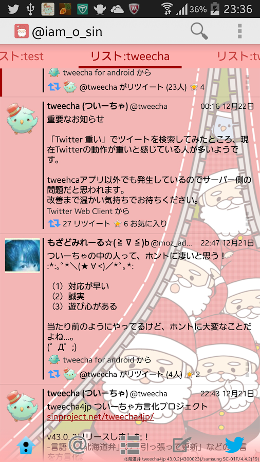 Tweecha Theme:Santa Panic!- screenshot