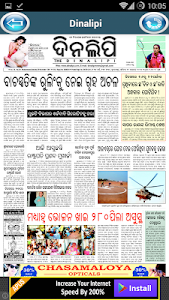 Oriya Newspapers - India screenshot 4