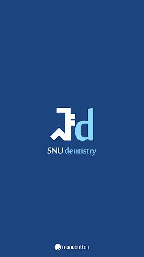 서울치대 시간표 - 서울대학교 치의학대학원