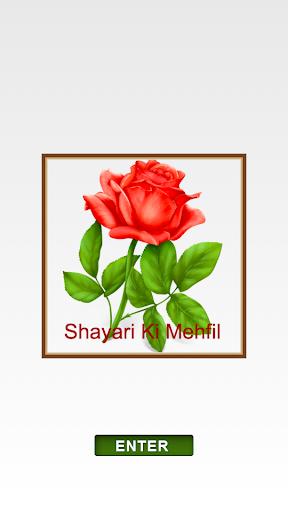 Shayari文Mehfil酒店