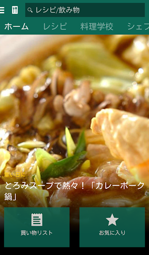 MSN フード レシピ - レシピ