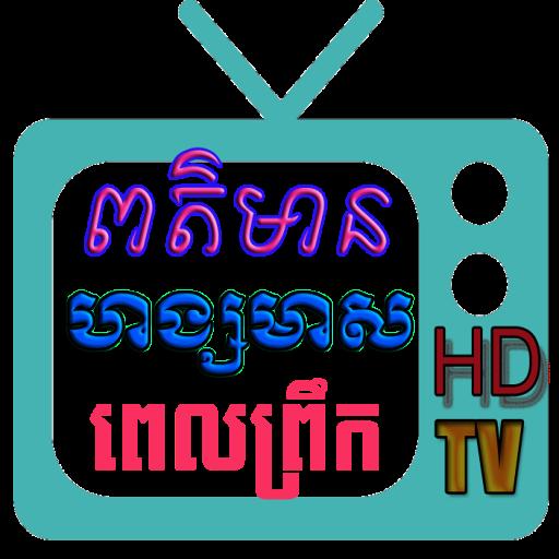 Khmer Morning News
