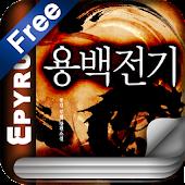 [무협]용백전기 1-에피루스 베스트소설