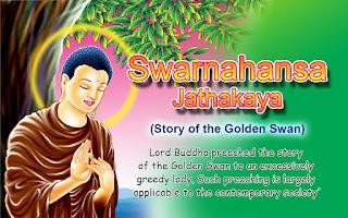 Screenshot of Swarnahansa Jathakaya-English