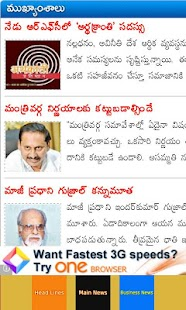 Telugu News Live Headlines - screenshot thumbnail