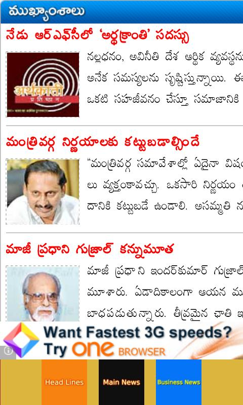 Telugu News Live Headlines - screenshot