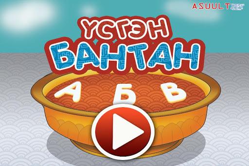 Үсгэн Бантан Mongol Kids Game