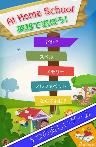 英語で遊ぼう!