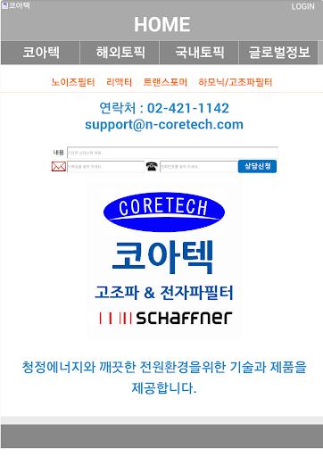 코아텍 Schaffner 고조파 전자파 필터
