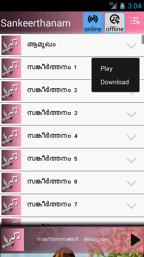 Sankeerthanangal Psalms Audio- screenshot