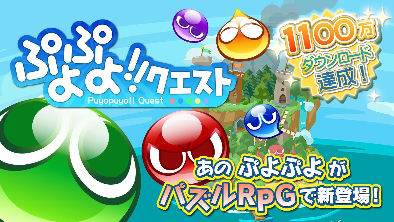 ぷよぷよ!!クエスト - screenshot