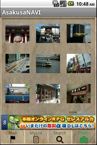 Asakusa Navigation - screenshot