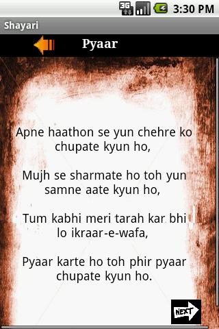 Shayari - screenshot