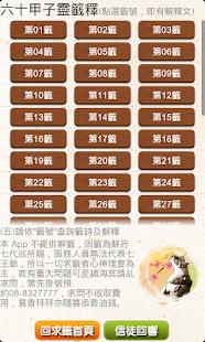鎮海宮七王爺線上求籤 Screenshot