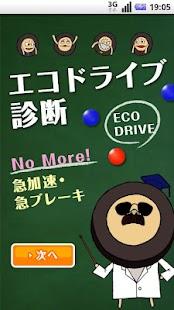 タイヤ4兄弟のエコドライブナビ ヨコハマタイヤ- スクリーンショットのサムネイル