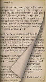 majha avadta khel Aadarsh marathi nibandh, education, educational book, shaikshanik, shikshanshastra, vidhya vikas publisher pvt ltd, vidya vikas publication, vidya vikas publisher .