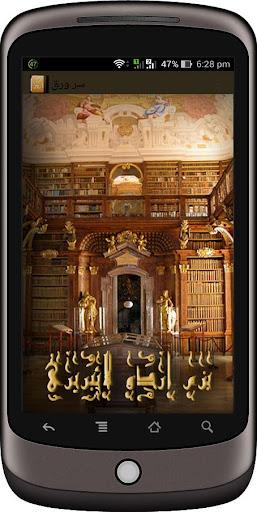 Bazme Urdu Library