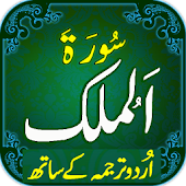 Surah Mulk with mp3