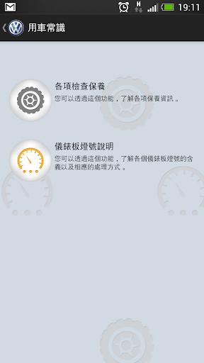 玩免費生活APP|下載福斯顧客服務 app不用錢|硬是要APP