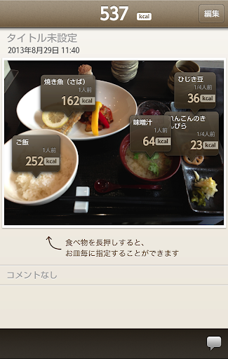FoodLog : Calorie Counter 1.3.3 Windows u7528 1
