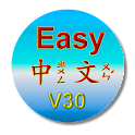 Chinese Phonetic Symbol 30B icon